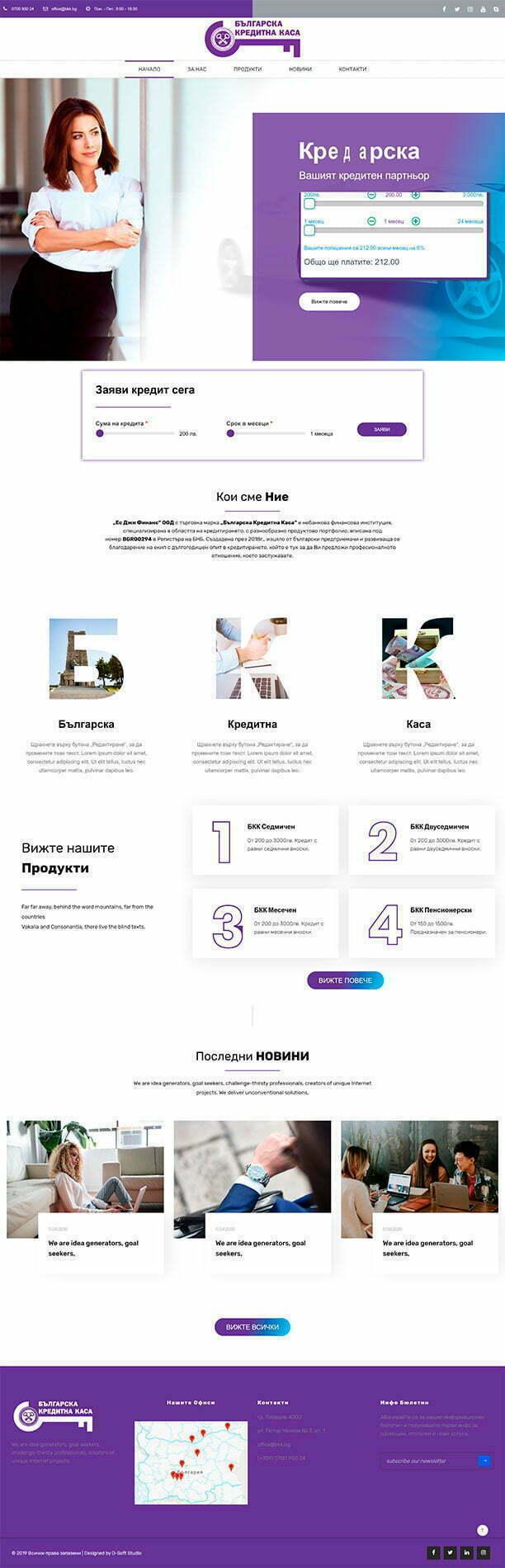 Сайт за микрокредитиране Българска Кредитна Каса 1