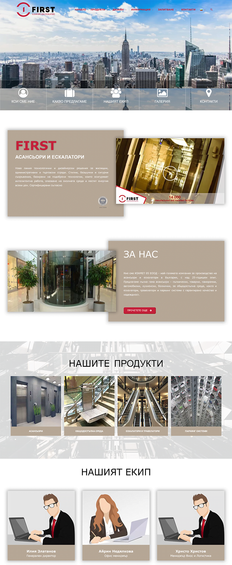 Редизайн на сайт за асансьори и ескалатори FIRST 1