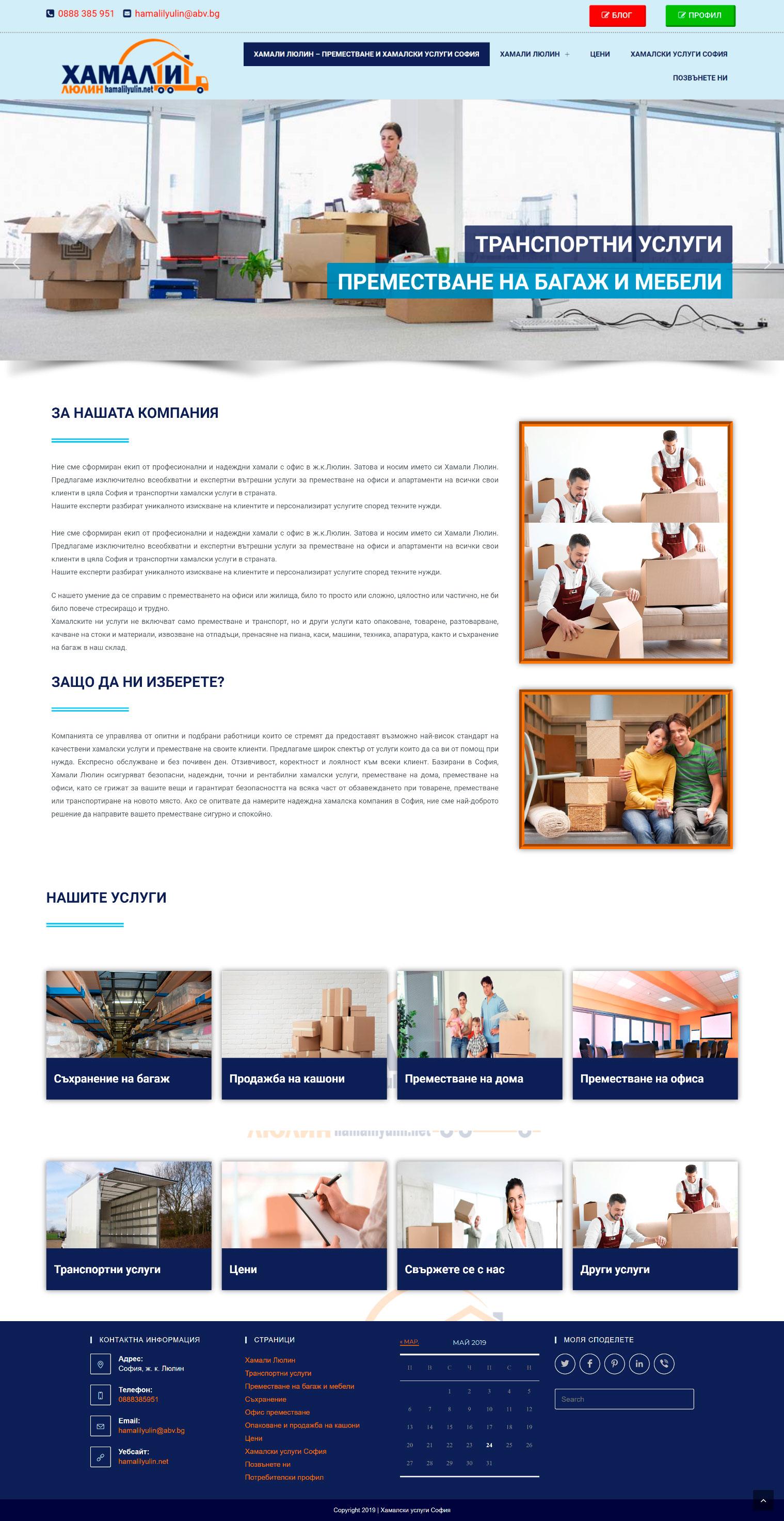 Сайт за преместване и хамалски услуги в София 1