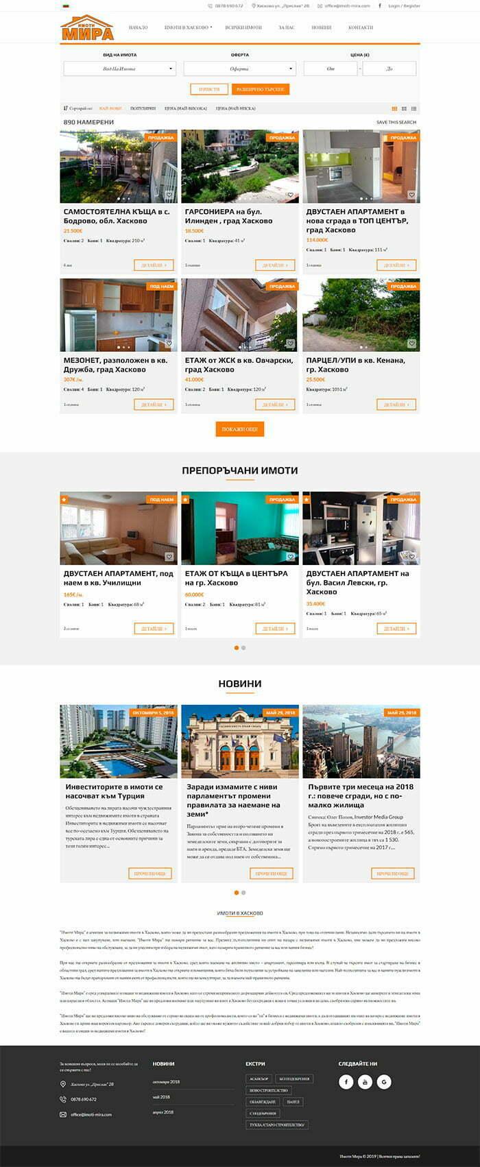 Сайт на агенция за недвижими имоти Мира 1