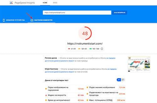 Оптимизация на Magento сайт Instrumentistart.com 1