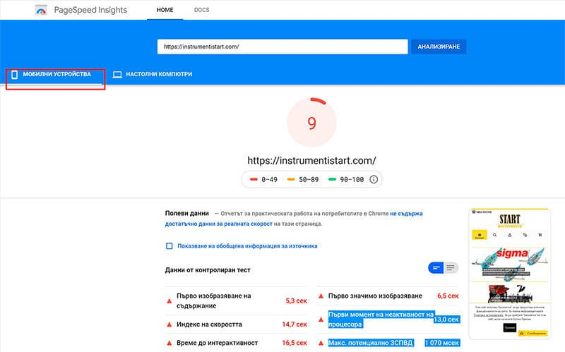 Оптимизация на Magento сайт Instrumentistart.com 2
