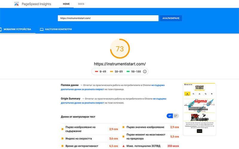 Оптимизация на Magento сайт Instrumentistart.com 4