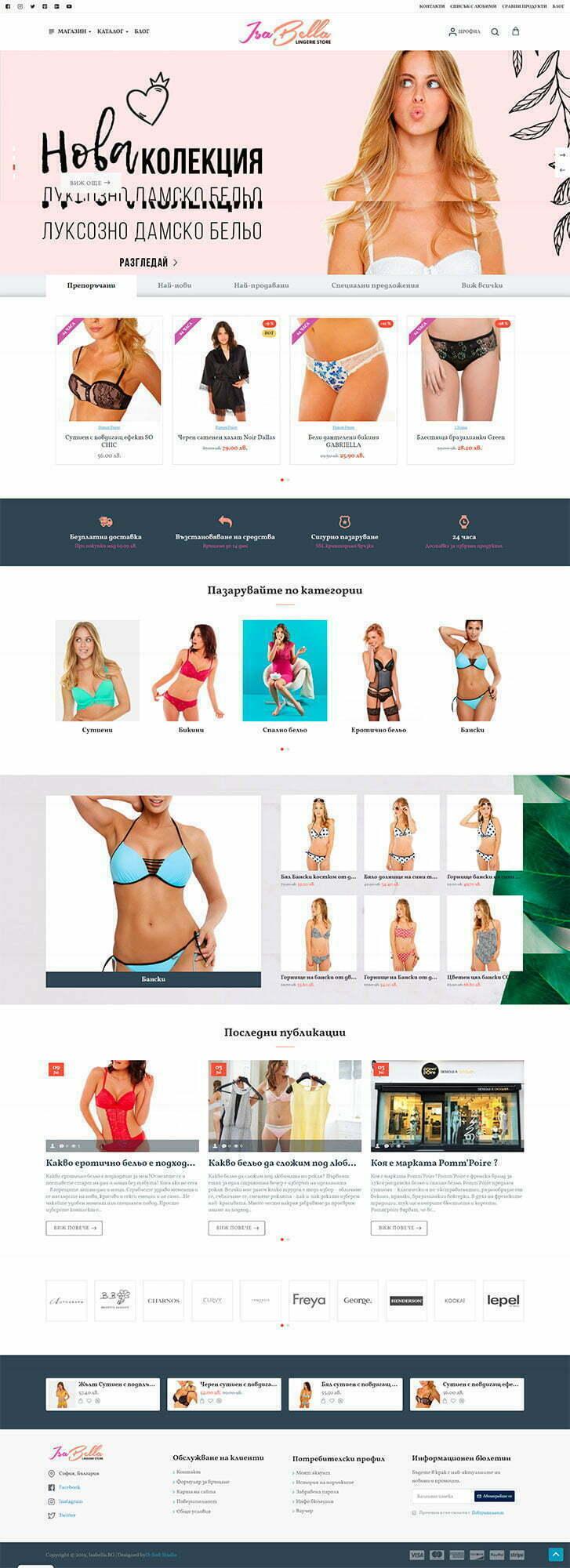 Онлайн магазин за луксозно дамско бельо IsaBella 1