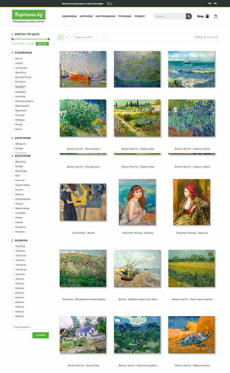 Сайт за картини Картини.bg 1