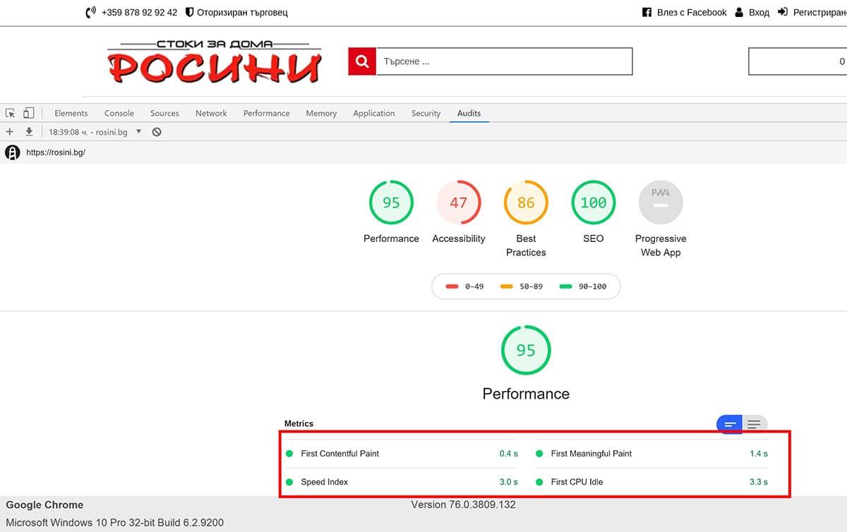 Оптимизация на Opencart онлайн магазин Rosini 4