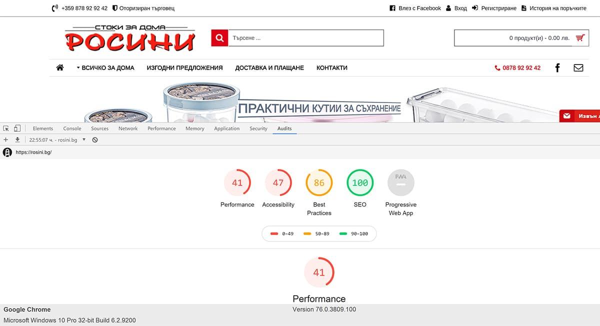 Оптимизация на Opencart онлайн магазин Rosini 2