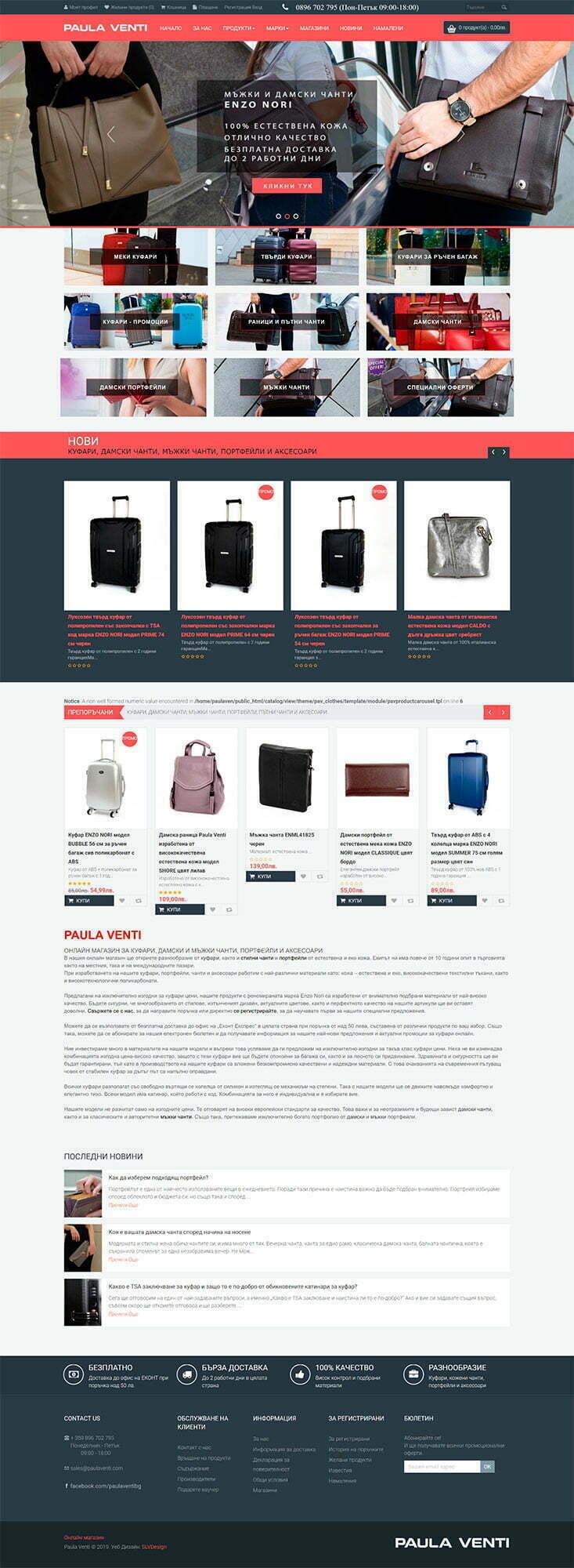 Онлайн магазин за маркови куфари и чанти Paula Venti 1
