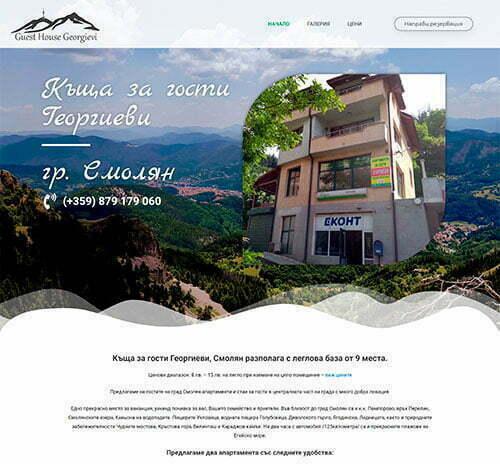 Сайт на къща за гости Георгиеви