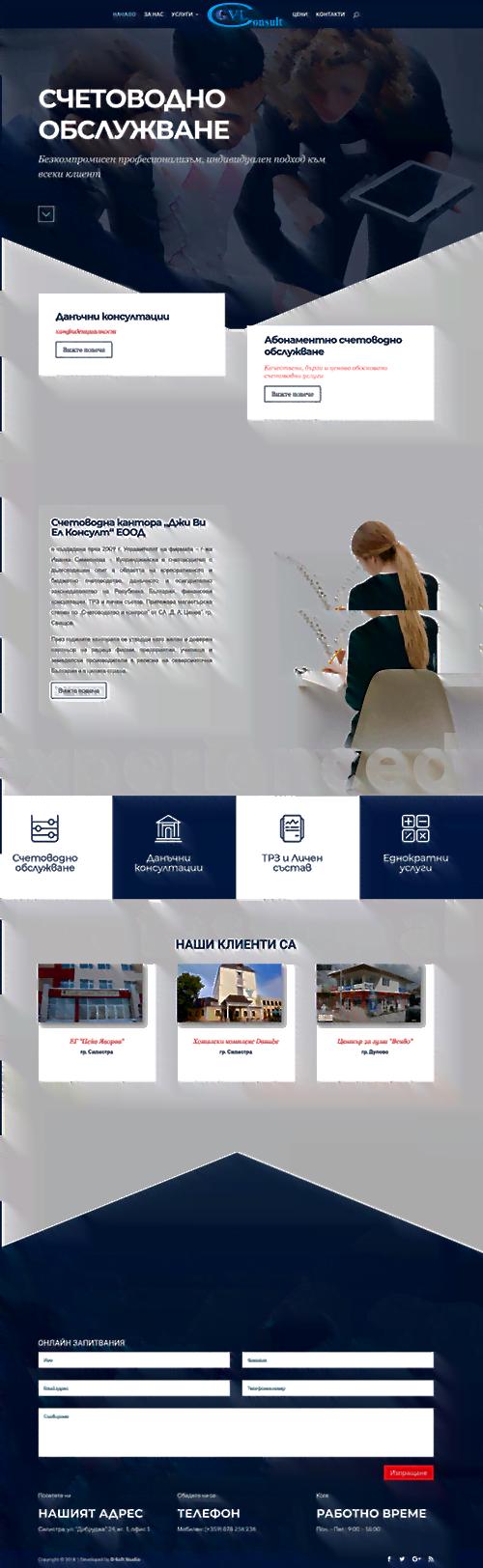 Редизайн на сайт на счетоводна кантора Джи Ви Ел Консулт 1