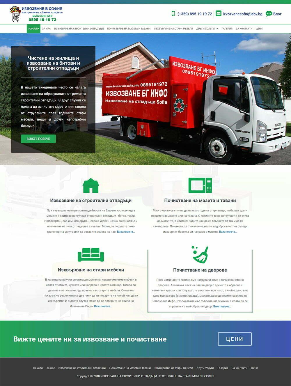 Сайт за извозване на строителни и битови отпадъци izvozvanesofia.info 1